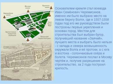 Основателем кремля стал воевода Иван Семёнович Черемисинов, именно им было вы...