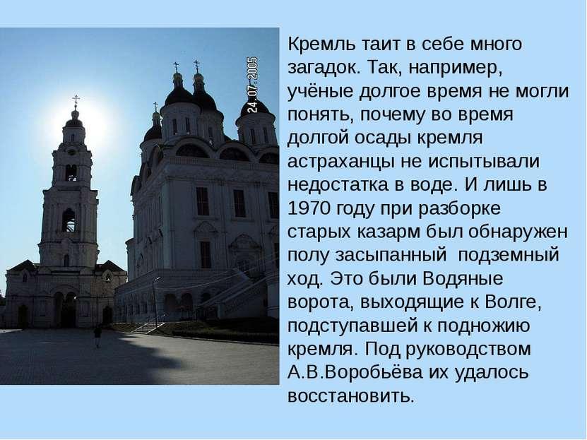Кремль таит в себе много загадок. Так, например, учёные долгое время не могли...