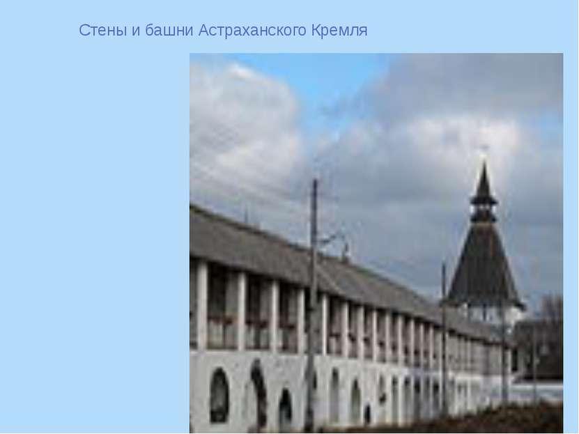 Стены и башни Астраханского Кремля