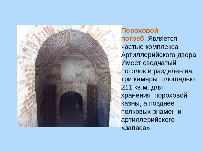 Пороховой погреб.Является частью комплекса Артиллерийского двора. Имеет свод...