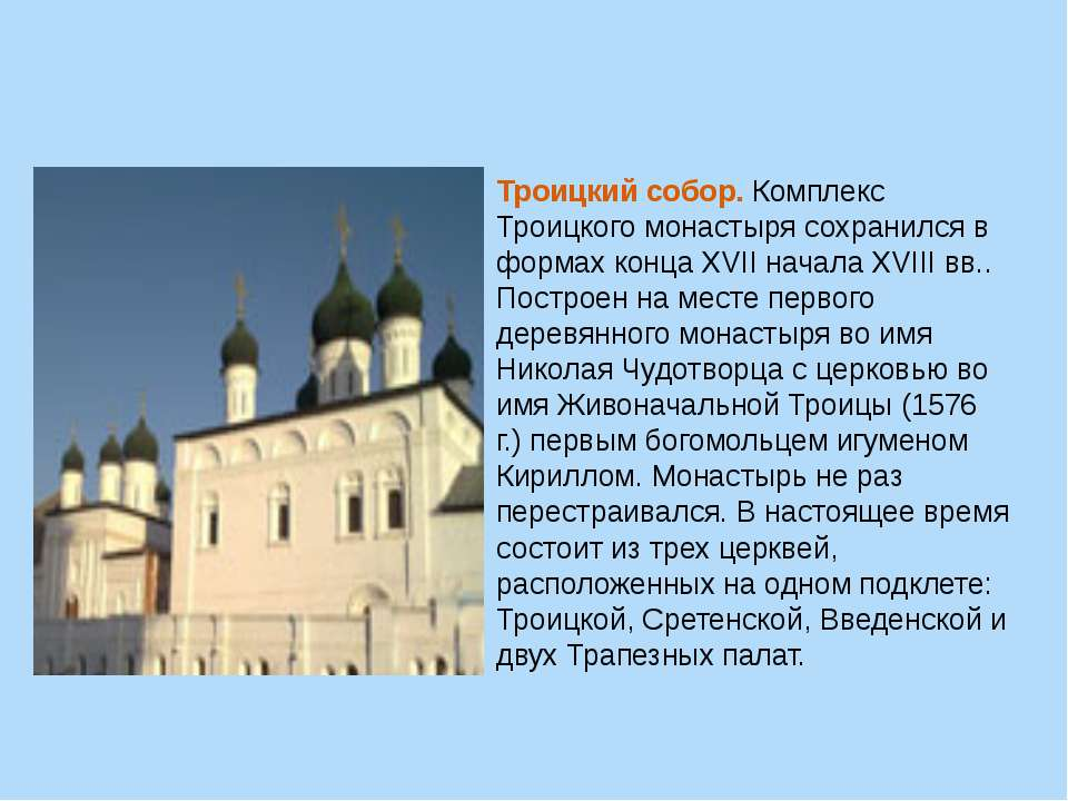 Троицкий собор.Комплекс Троицкого монастыря сохранился в формах концаXVIIн...