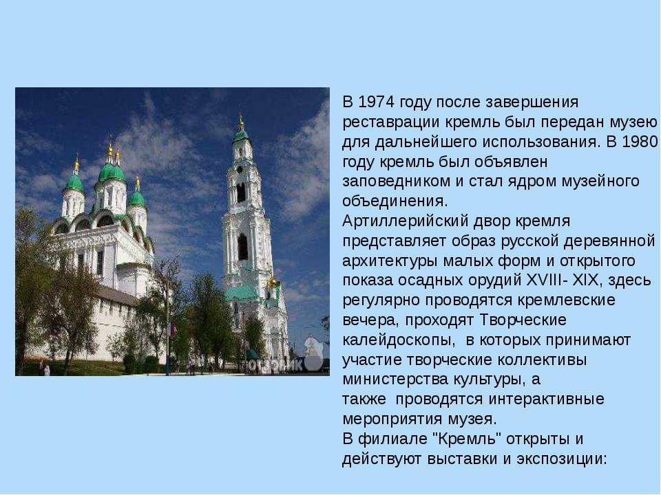 В 1974 году после завершения реставрации кремль был передан музею для дальней...