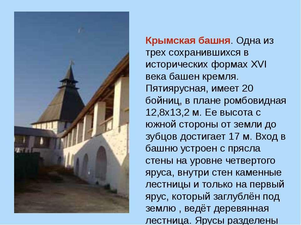 Крымская башня. Одна из трех сохранившихся в исторических формахXVI века баш...