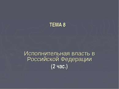 ТЕМА 8 Исполнительная власть в Российской Федерации (2 час.)