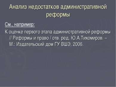 Анализ недостатков административной реформы См., например: К оценке первого э...