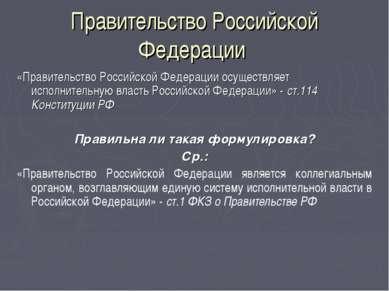 Правительство Российской Федерации «Правительство Российской Федерации осущес...