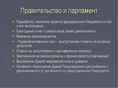 Правительство и парламент Разработка, внесение проекта федерального бюджета и...