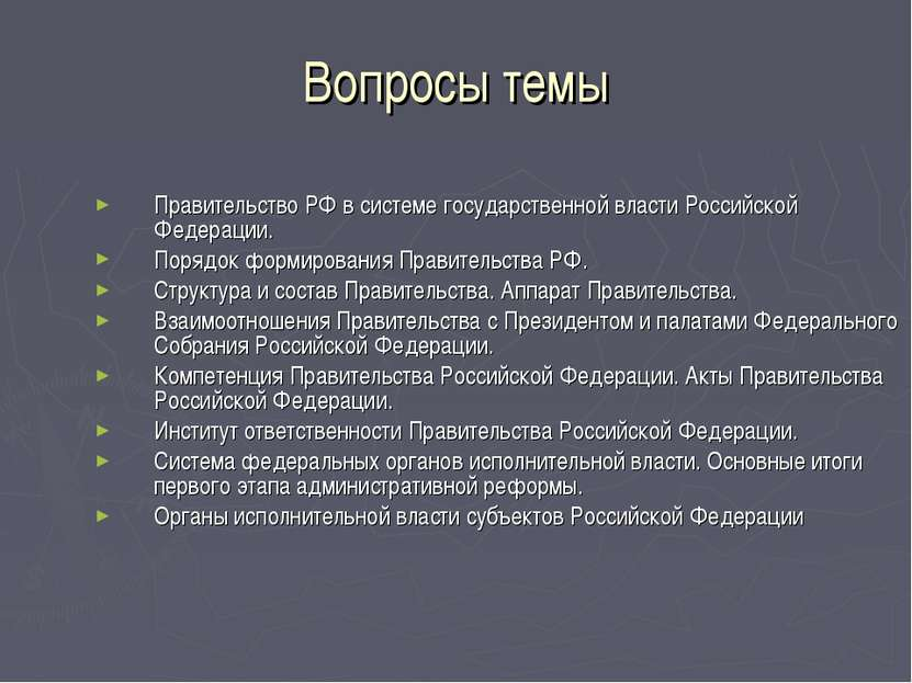 Вопросы темы Правительство РФ в системе государственной власти Российской Фед...