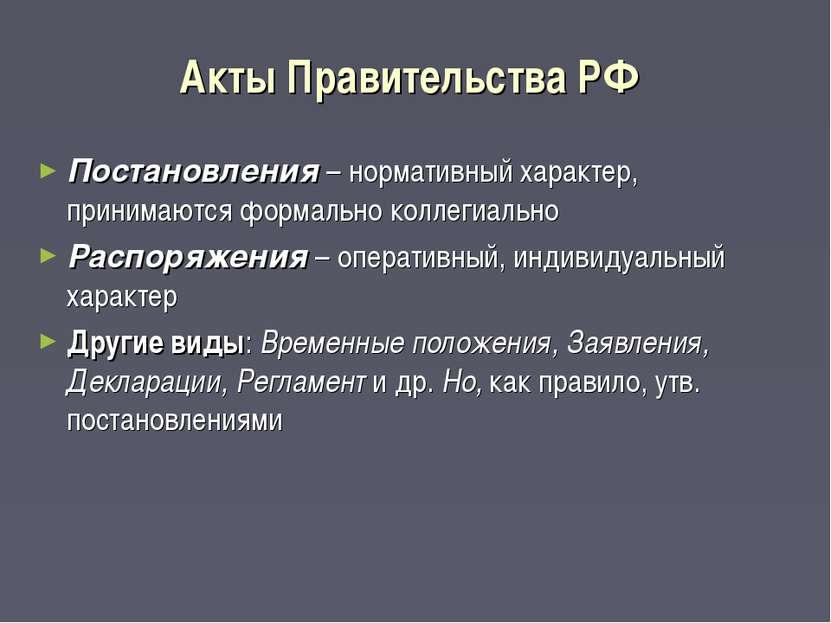 Акты Правительства РФ Постановления – нормативный характер, принимаются форма...