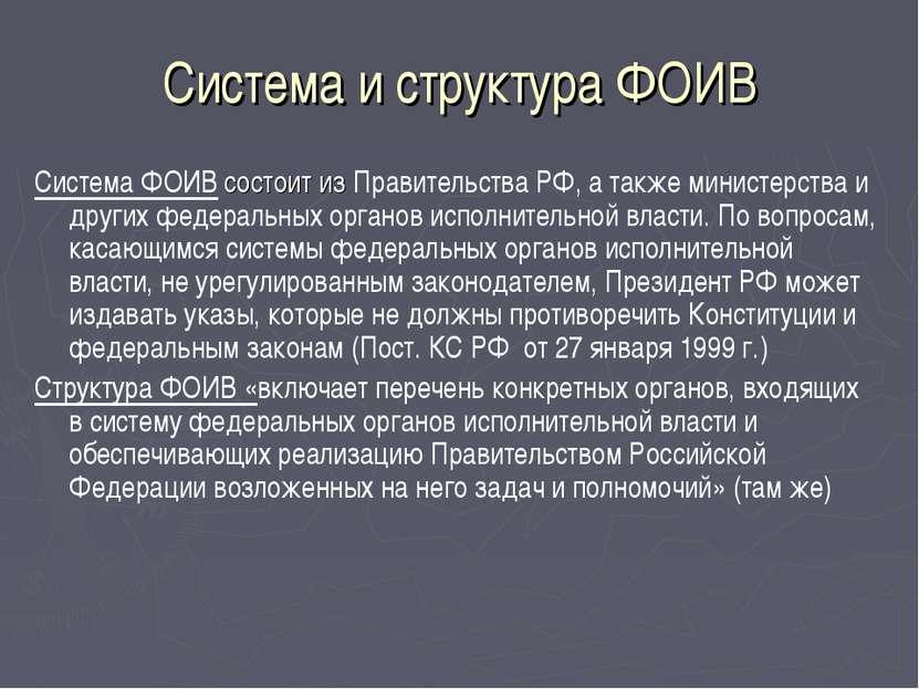Система и структура ФОИВ Система ФОИВ состоит из Правительства РФ, а также ми...