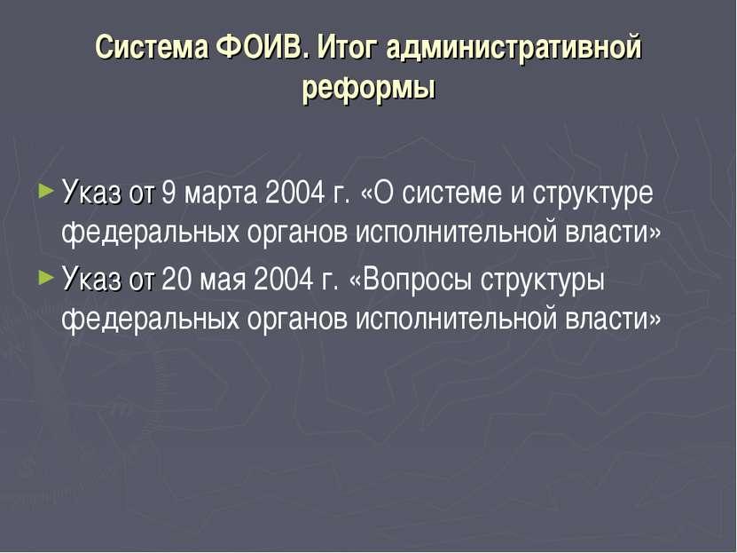 Система ФОИВ. Итог административной реформы Указ от 9марта2004г. «О систем...
