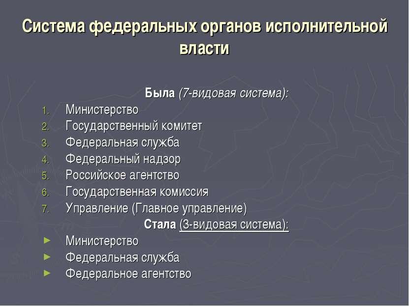 Система федеральных органов исполнительной власти Была (7-видовая система): М...