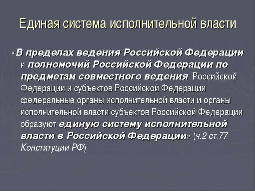 Единая система исполнительной власти «В пределах ведения Российской Федерации...