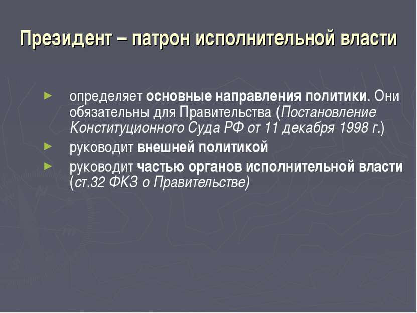 Президент – патрон исполнительной власти определяет основные направления поли...
