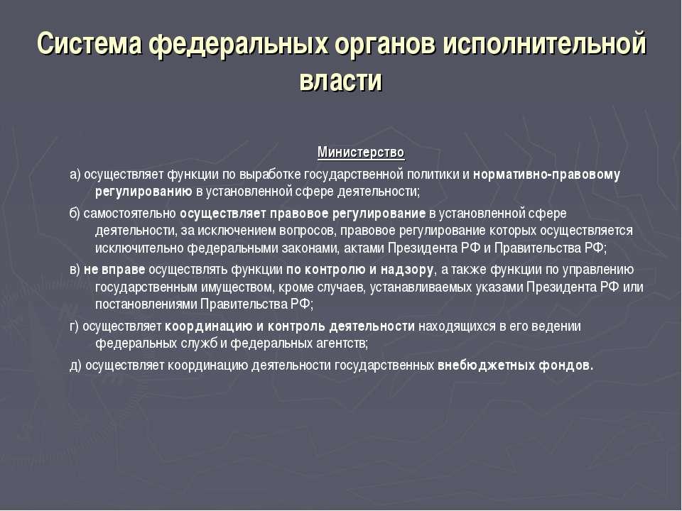 Министерство а) осуществляет функции по выработке государственной политики и ...