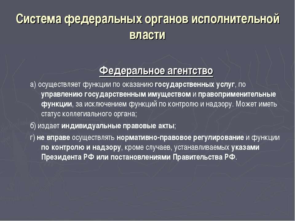 Система федеральных органов исполнительной власти Федеральное агентство а) ос...