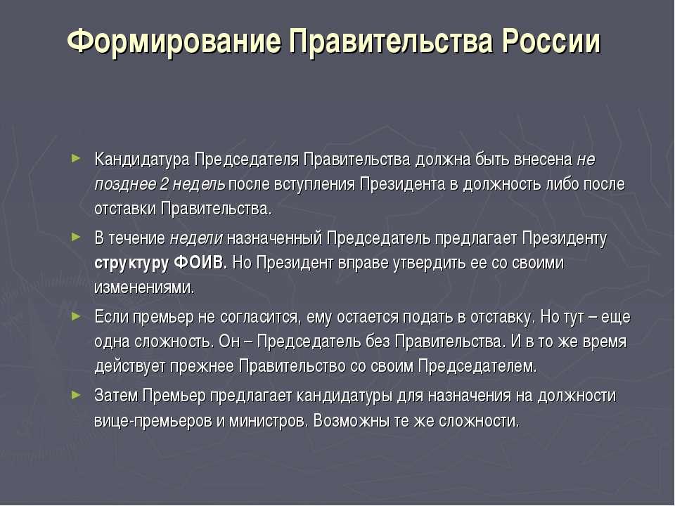 Формирование Правительства России Кандидатура Председателя Правительства долж...