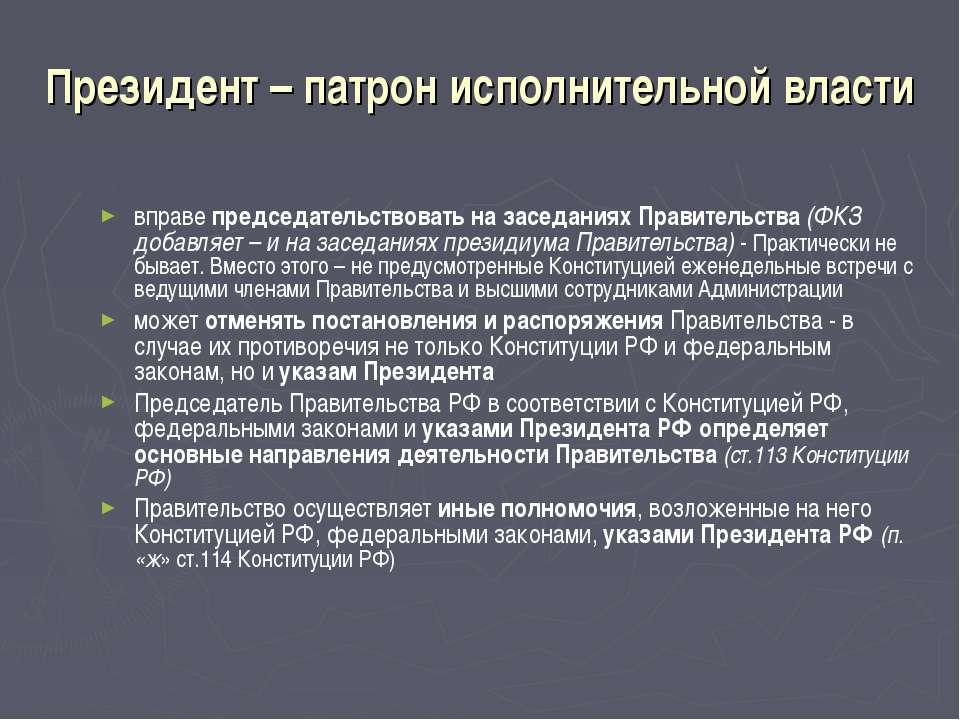 Президент – патрон исполнительной власти вправе председательствовать на засед...