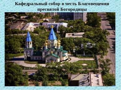 Кафедральный собор в честь Благовещения пресвятой Богородицы