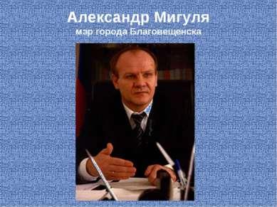 Александр Мигуля мэр города Благовещенска