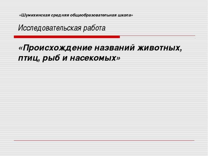 «Шумихинская средняя общеобразовательная школа» Исследовательская работа «Про...