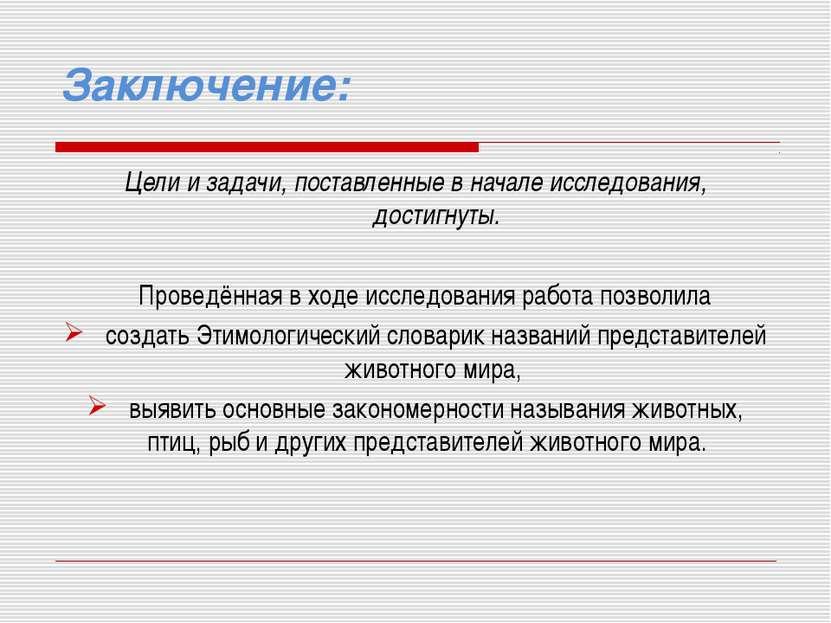Заключение: Цели и задачи, поставленные в начале исследования, достигнуты. Пр...