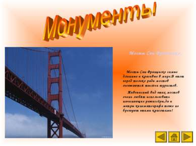 Мосты Сан-Франциско. Мосты Сан-Франциско самые длинные и красивые в мире.В эт...