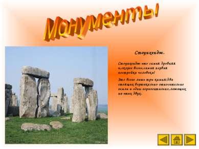 Стоунхендж. Стоунхендж-это самая древняя и,скорее всего,самая первая постройк...