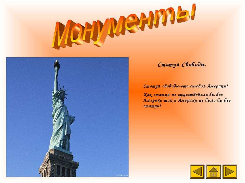 Статуя Свободы. Статуя свободы-это символ Америки! Как статуя не существовала...