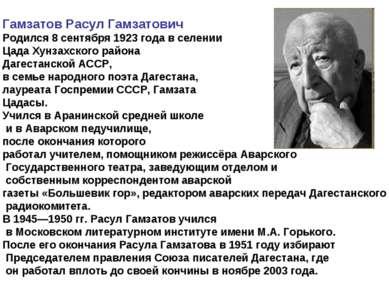 Гамзатов Расул Гамзатович Родился 8 сентября 1923 года в селении Цада Хунзахс...