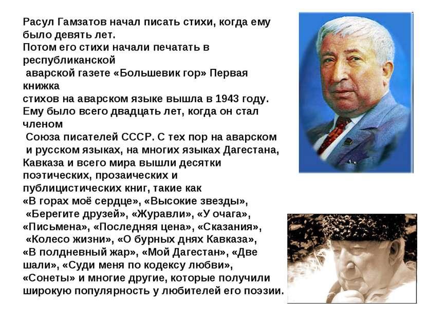 Расул гамзатов поздравления с днем рождения пожилому мужчине в стихах