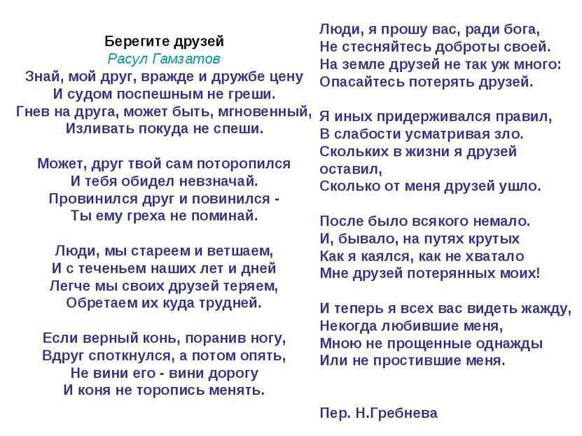 Берегите друзей Расул Гамзатов Знай, мой друг, вражде и дружбе цену И судом п...