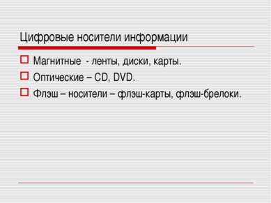 Цифровые носители информации Магнитные - ленты, диски, карты. Оптические – CD...