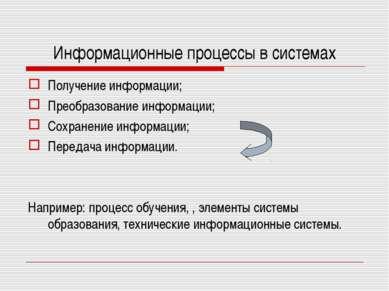 Информационные процессы в системах Получение информации; Преобразование инфор...