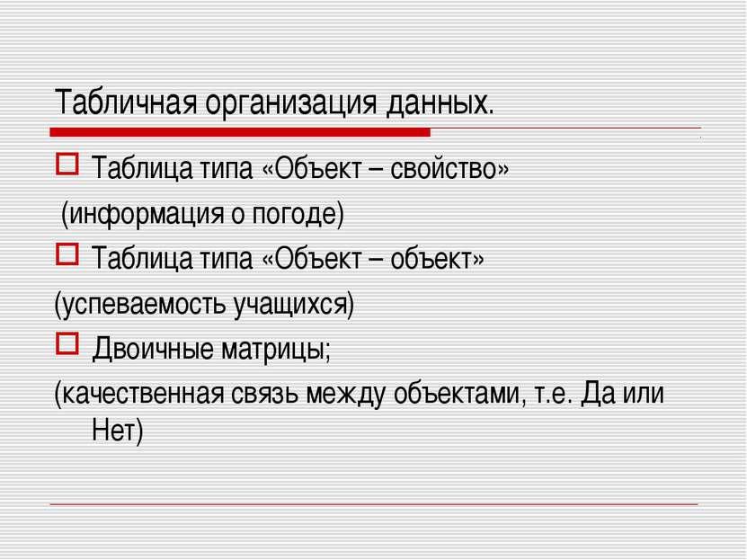 Табличная организация данных. Таблица типа «Объект – свойство» (информация о ...