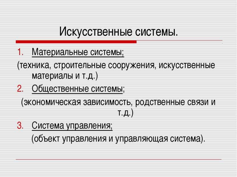 Искусственные системы. Материальные системы; (техника, строительные сооружени...