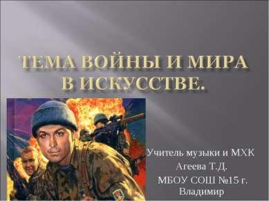 Учитель музыки и МХК Агеева Т.Д. МБОУ СОШ №15 г. Владимир