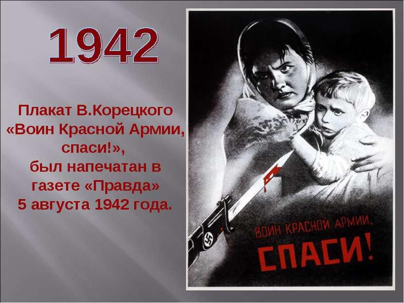 Плакат В.Корецкого «Воин Красной Армии, спаси!», был напечатан в газете «Прав...