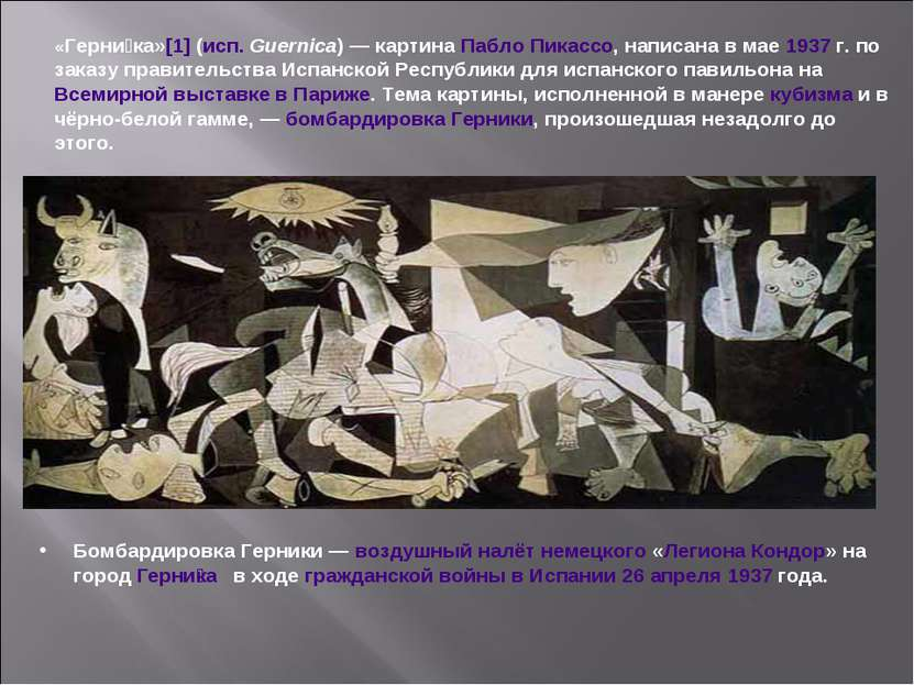 «Герни ка»[1] (исп.Guernica)— картина Пабло Пикассо, написана в мае 1937г....