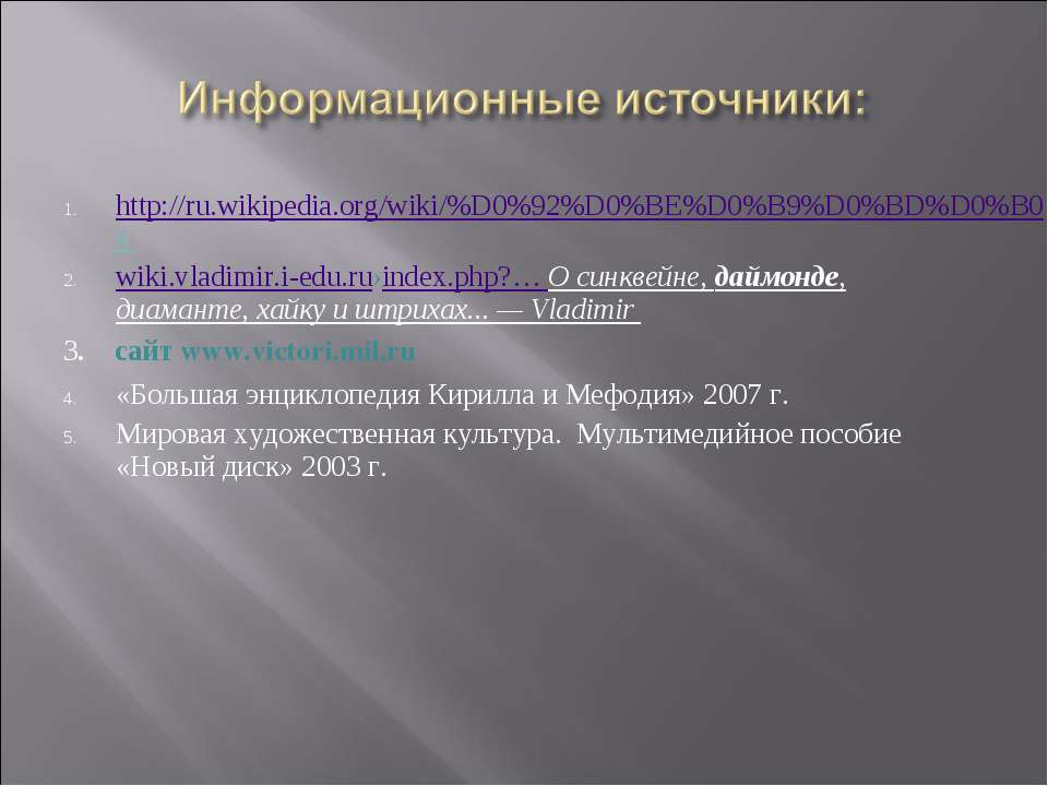 http://ru.wikipedia.org/wiki/%D0%92%D0%BE%D0%B9%D0%BD%D0%B0» wiki.vladimir.i-...