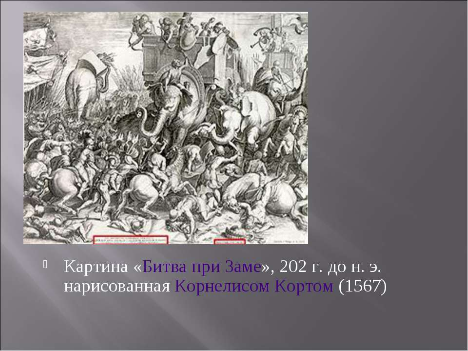 Картина «Битва при Заме», 202г. дон.э. нарисованная Корнелисом Кортом (1567)