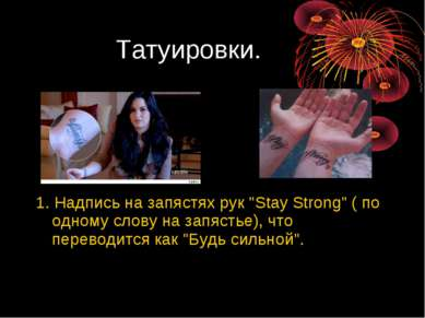 "Татуировки. 1. Надпись на запястях рук ""Stay Strong"" ( по одному слову на зап..."