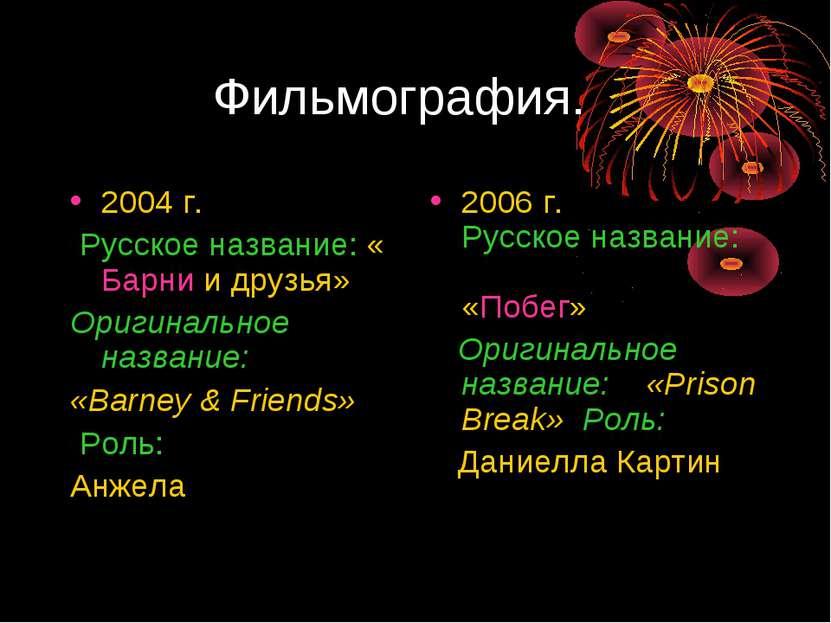 Фильмография. 2004 г. Русское название: «Барни и друзья» Оригинальное названи...