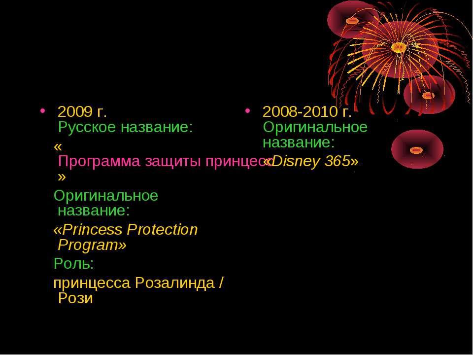 2009 г. Русское название: «Программа защиты принцесс» Оригинальное название: ...