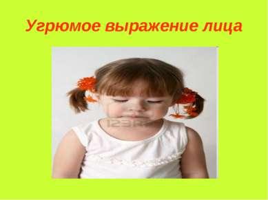 Угрюмое выражение лица
