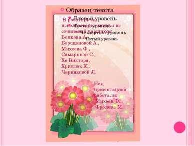 В работе были использованы цитаты из сочинений учащихся: Волкова А., Бородано...