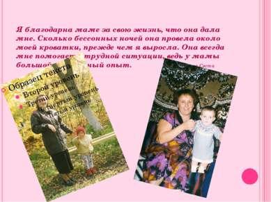 Я благодарна маме за свою жизнь, что она дала мне. Сколько бессонных ночей он...