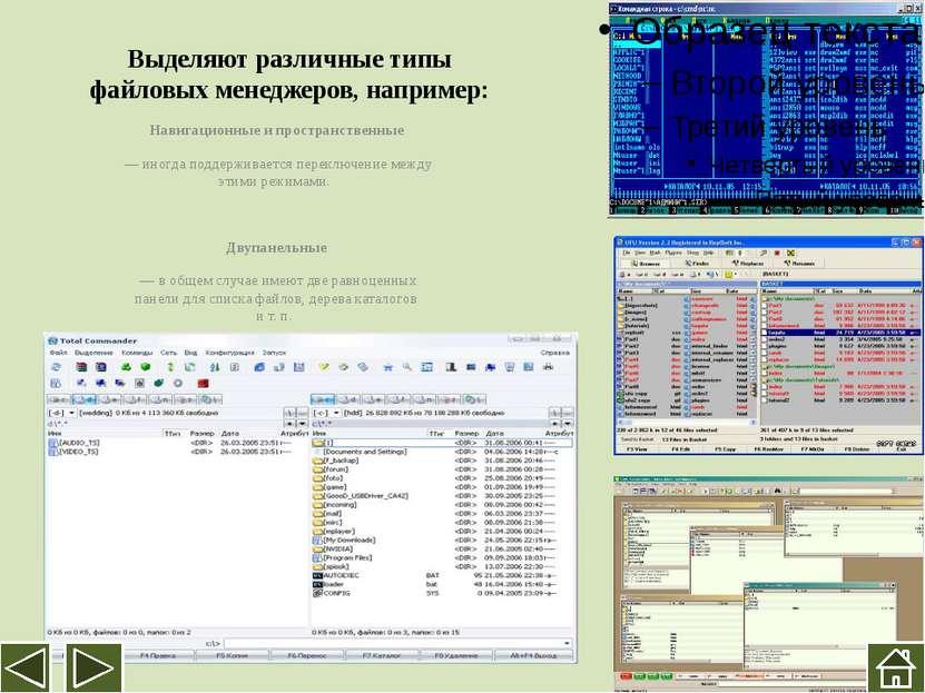 Выделяют различные типы файловых менеджеров, например: Навигационные и простр...