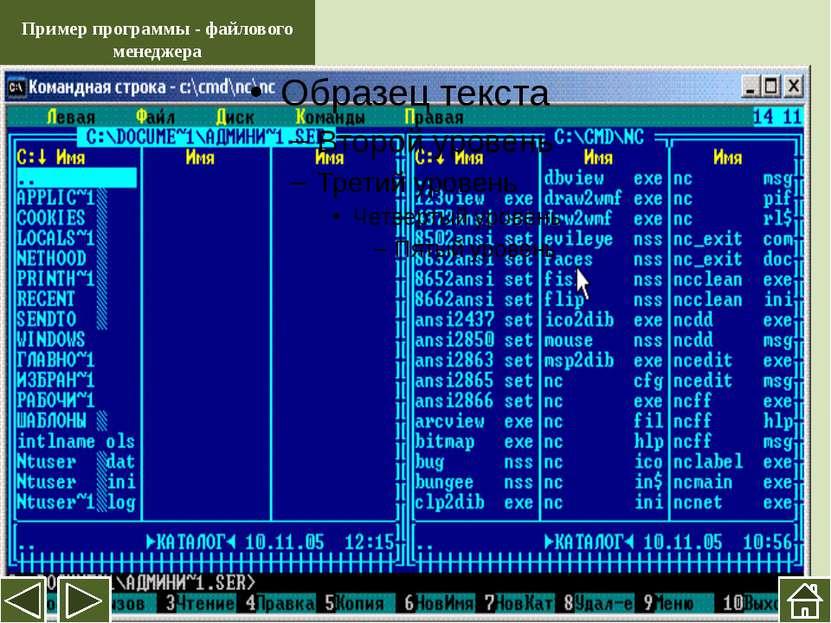 Файловый менеджер относится к тем программам, которые обязательно используютс...
