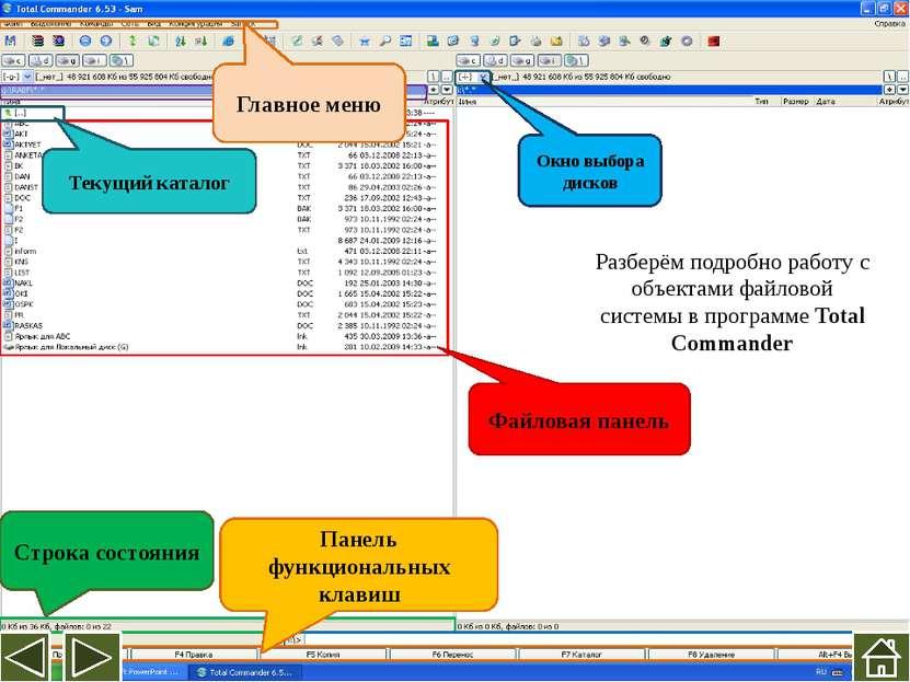 Управление файловой системой Смена логического диска на левой панели: ALT+F1 ...